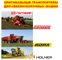 Запчасти Grimme